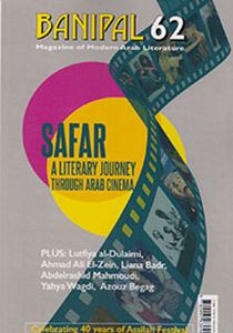 Picture of Banipal 62: Safar: A Literary Journey Through Arab Cinema