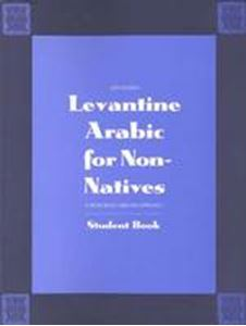 Picture of Levantine Arabic for Non-natives