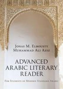 Picture of Advanced Arabic Literary Reader